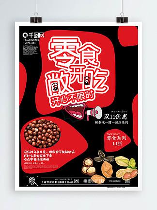 零食黑红简洁文艺风双11零食创意海报设计