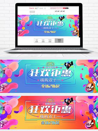 天猫双十一天猫双11电器渐变嗨购海报banner