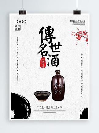 中国风梅花陈年老酒海报