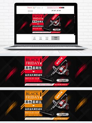 黑色星期五黑红色活动海报天猫促销banner