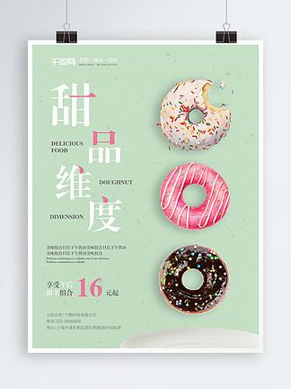 小清新大气简约甜品促销海报