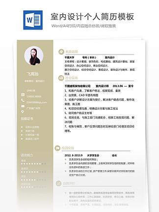 【室内设计个人简历模板设计】图片免费下载_上海泛亚景观设计招聘图片