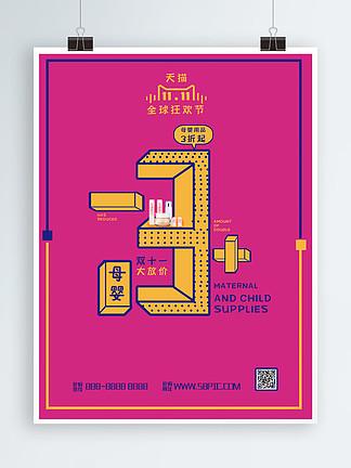 创意红色母婴用品双十一促销海报