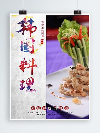 白色背景简约大方韩国料理美食海报