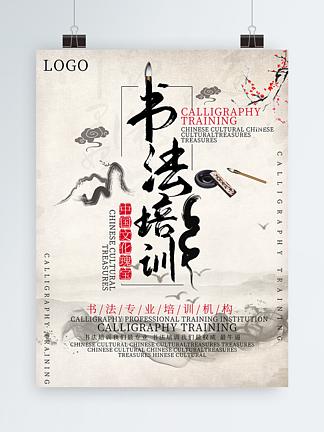 中国风格古风书法培训招生海报