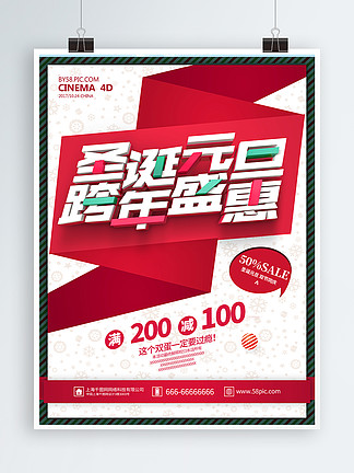 C4D精品渲染创意简约圣诞元旦促销海报