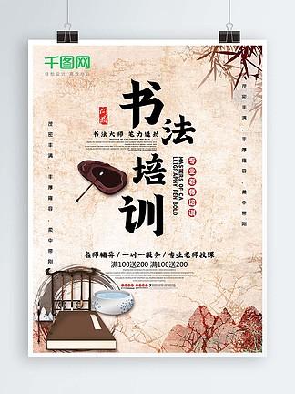 中国风书法培训招生海报水墨纸墨笔砚