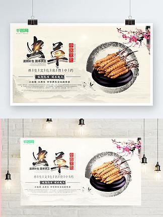 中国风浅黄色梅花简约水墨风虫草展板设计