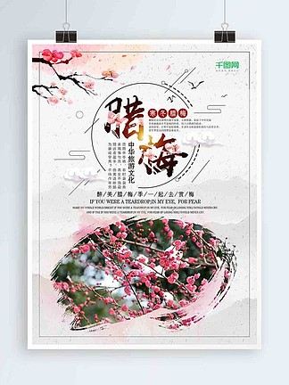 创意寒冬腊梅赏梅花宣传海报设计