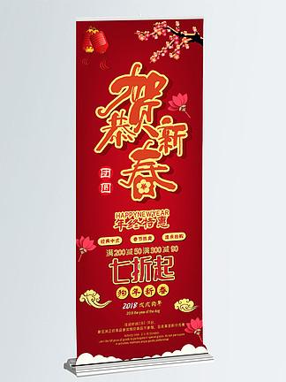 新春新年简约红色梅花灯笼促销展架