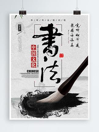 中国风水墨毛笔书法培训招生海报设计