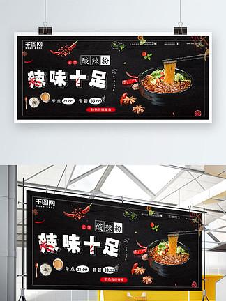 酸辣粉黑红白配色日系辣椒促销活动海报