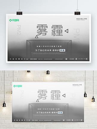 【广告广告设计乔木】字体免费下载_图片公益北方景观设计公益图片