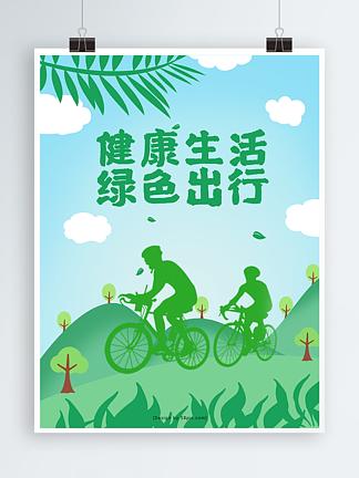 原创插画健康生活绿色出行公益宣传海报