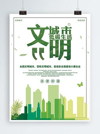 绿色简约文明城市低碳生活公益宣传海报