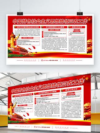 以新时代中国特色社会主义思想统领三农工作