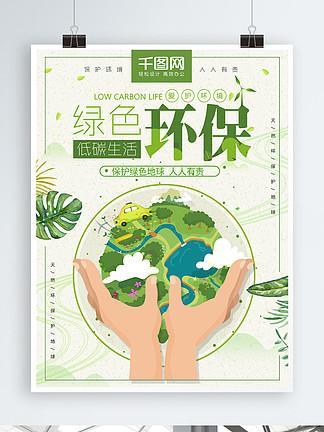 绿色清新低碳生活保护环境爱护地球公益海报