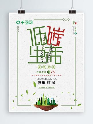 低碳生活简约绿色公益海报