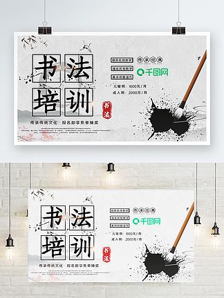 书法培训招生海报