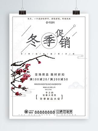 文艺梅花冬季促销海报活动冬天海报冬日海报