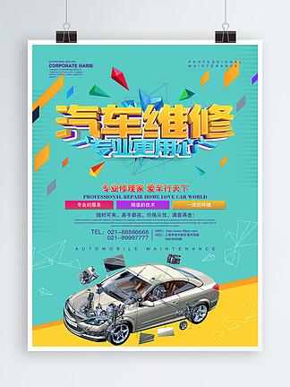 C4D渲染汽车维修专业更用心海报
