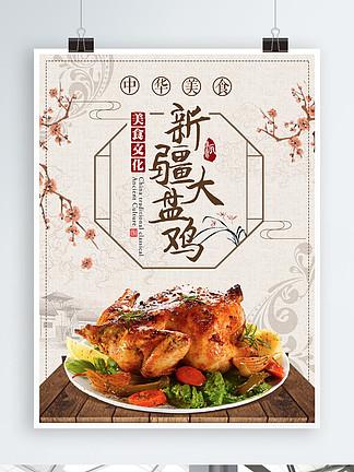 复古古典梅花新疆大盘鸡美食宣传海报