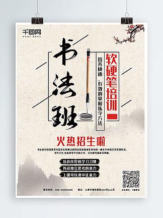 中国风古典软硬笔书法培训招生海报