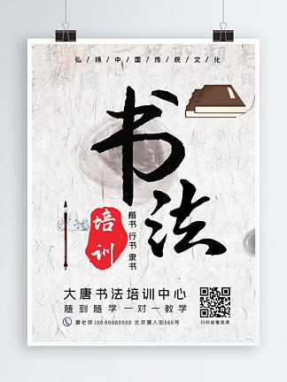 书法培训海报-80×60cm招生宣传海报