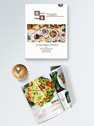餐厅简约菜单小清新宣传唯美画册