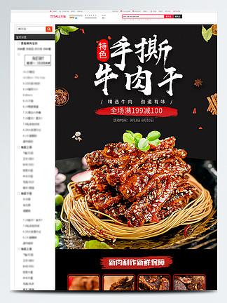 <i>淘</i><i><i>宝</i></i>肉干牛肉干<i><i>宝</i></i><i>贝</i><i>描</i><i>述</i><i>模</i><i>板</i>