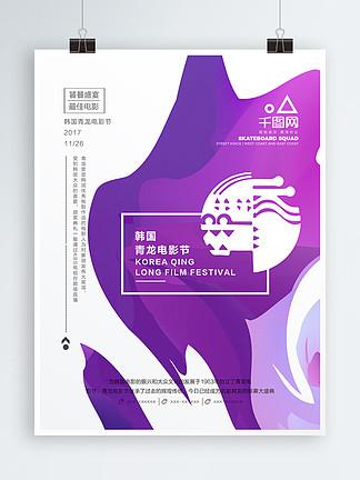创意紫色几何风韩国青龙电影节宣传海报