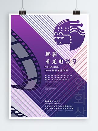紫色几何风创意韩国青龙电影节宣传海报设计