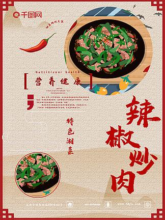 湘菜正宗辣椒炒肉海报设计