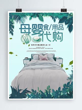 母婴用品代购促销海报设计