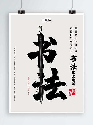 毛笔字书法培训黑白简约商业海报