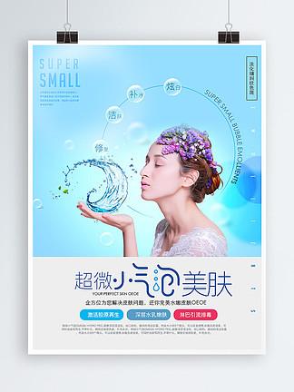 韩国超微小气泡美容海报