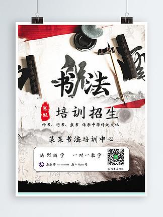 书法招生海报-80×60cm培训练字