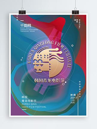 创意渐变韩国青龙电影节宣传海报
