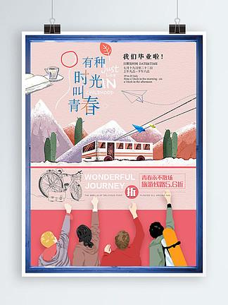 粉色简约有种时光叫青春毕业季旅行海报