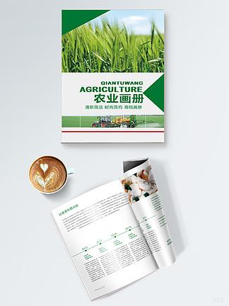 绿色大气农业宣传册