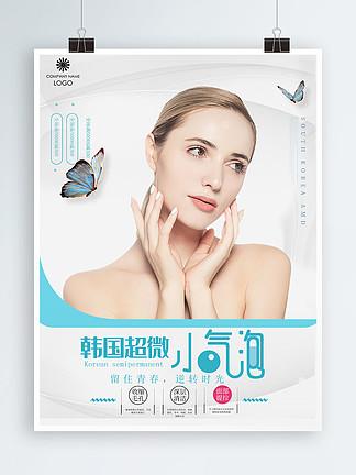 韩国超微小气泡美容宣传海报