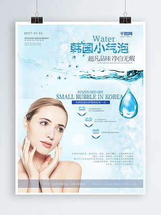 美女水滴蓝色简约韩国小气泡美容宣传海报