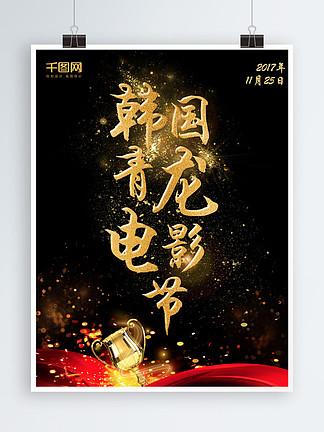 韩国青龙电影节海报
