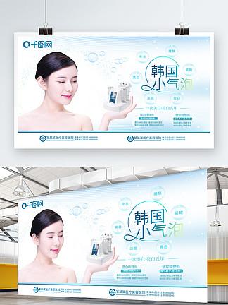 简约清新高档韩国小气泡微整形美容海报