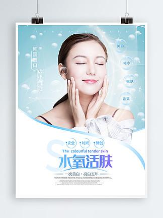 简约清新高档大气水样活肤韩国小气泡海报