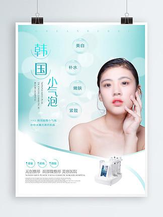 清新水润韩国小气泡微整形美容护肤海报