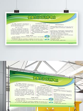 健康生活绿色简洁健康喝水展板设计
