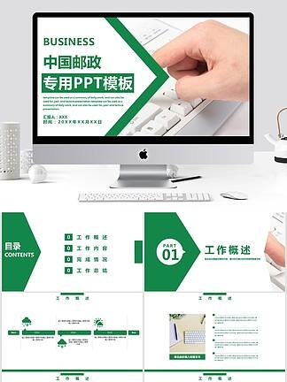 中国邮政专用汇报<i>PPT</i><i>模</i><i>板</i><i>下</i><i>载</i>