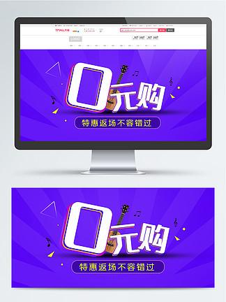 特惠<i>0</i>元购促销海报