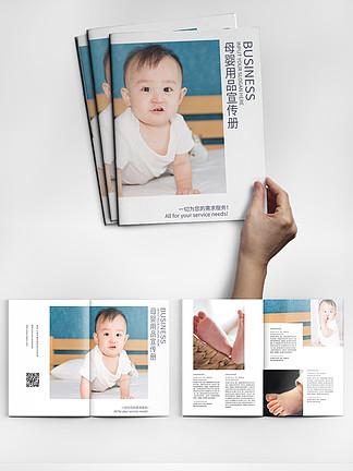 小清新母婴用品宣传册